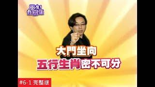 【完整版】風水有關係-安迪 一定要學起來的風水基礎!家中運勢就靠大門 (詹惟中) 6-1 /20121222