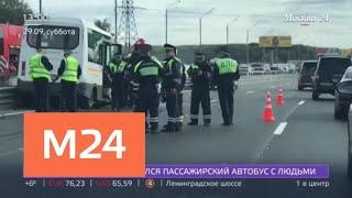 Смотреть видео Пять человек пострадали при ДТП на Новорижском шоссе - Москва 24 онлайн