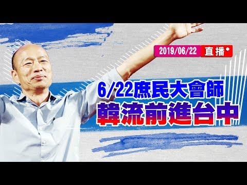 6/22庶民大會師 韓流挺進台中#中視新聞LIVE直播│中視新聞