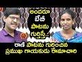 Singer Rama Chary Appreciates Village Singer Rani - Rani Sings Kallaloki Kallu Petti Song