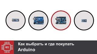 Какую Arduino выбрать для покупки, совет для начинающих.(, 2016-09-28T21:01:06.000Z)