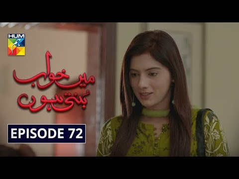 Main Khwab Bunti Hon Episode 72 HUM TV Drama 21 October 2019