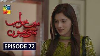Main Khwab Bunti Hon Episode 72 HUM TV Drama 21 October 2019