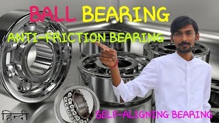 [HINDI] BALL BEARING / ANTI-FRICTION BEARING ~ TYPES OF BALL BEARING ~ SELF ALIGNING BEARING & MORE