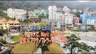 ベトナム旅行・北部編。タムダオで Mavic air飛ばしてみた