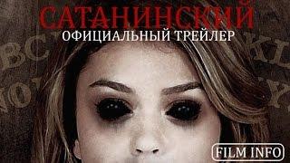 Сатанинский (2016) Официальный трейлер