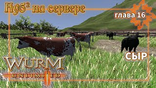 Нуб на сервере Wurm Unlimited Сыр (стрим)