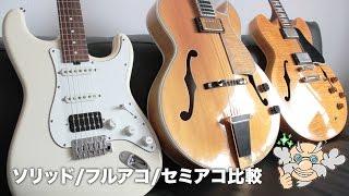ソリッドギター/フルアコ/セミアコをギター博士が比較してみた!