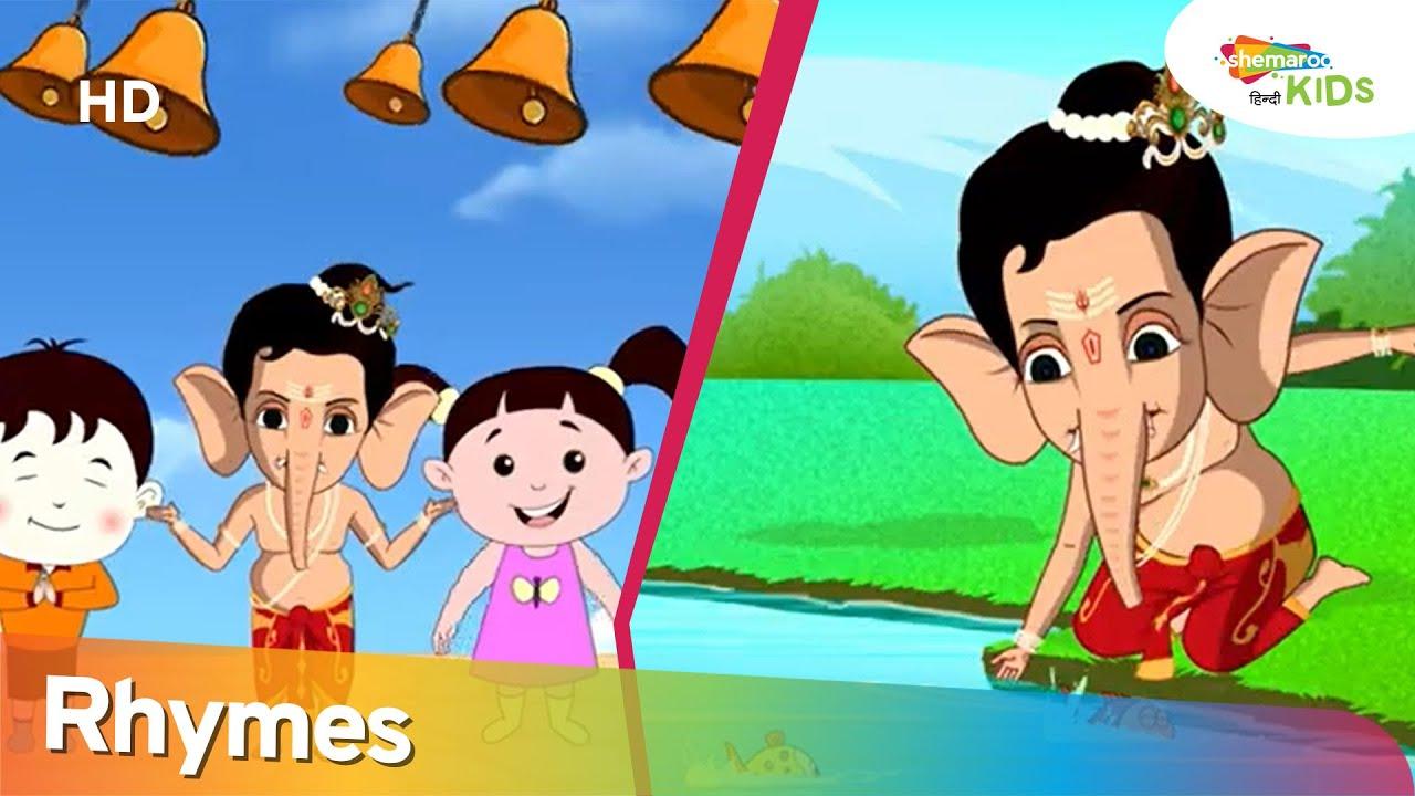 मछली जल की रानी बाल गणेश  जी  के साथ और अन्य लोकप्रिय हिंदी कविता   Shemaroo Kids Hindi