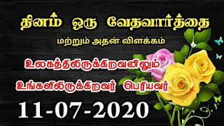 Today Bible Verse In Tamil | Today Bible Verse | Today's Bible Verse | Bible Verse Today 11.07.2020