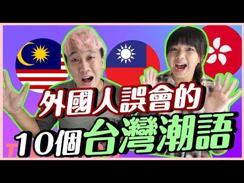 🇹🇼台灣的奇葩潮語,外國人搞不懂!!來台灣唸書必看 | 甜度冰塊出品