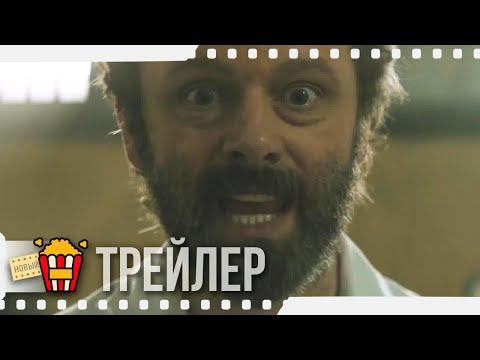 БЛУДНЫЙ СЫН (Сезон 1) — Русский трейлер | 2019 | Новые трейлеры