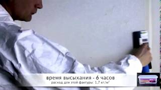 Декоративная штукатурка стен Цена грубый холст и пробку штукатурку и венецианская краска покрытия(Цена Заказа работы или купить штукатурку по Декоративной штукатурке стен под грубый холст и пробку. Decorum..., 2015-09-03T11:30:23.000Z)