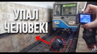 ВЛОГ:Человек прыгнул под поезд !