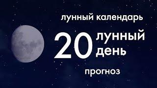 Лунный календарь. Прогноз. 20 лунные сутки. Вы обречены...на успех!
