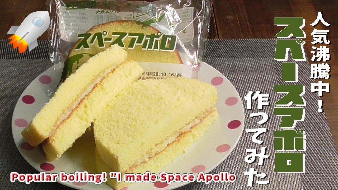 """人気沸騰中!「スペースアポロ作ってみた」Popular boiling! """"I made Space Apollo"""