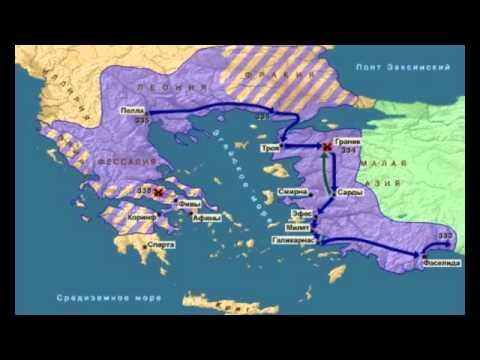 История Завоевания Александра Македонского