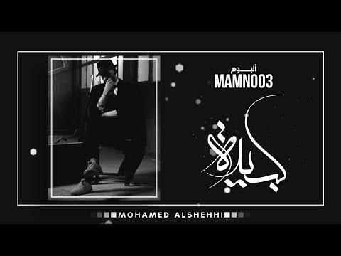 محمد الشحي - كبيدة (حصريآ) | من ألبومممنوع 2017