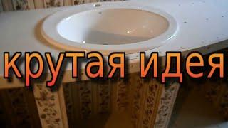 Мебель для ванной своими руками Раковина 1 часть(, 2014-06-21T09:46:03.000Z)