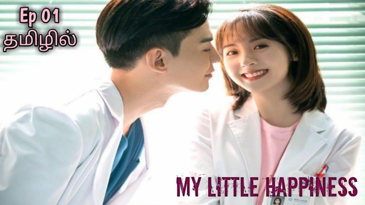 Download My Little Happiness | Ep 01|தமிழ் விளக்கம் | Chinese drama | Korean & Chinese Talkies | kct