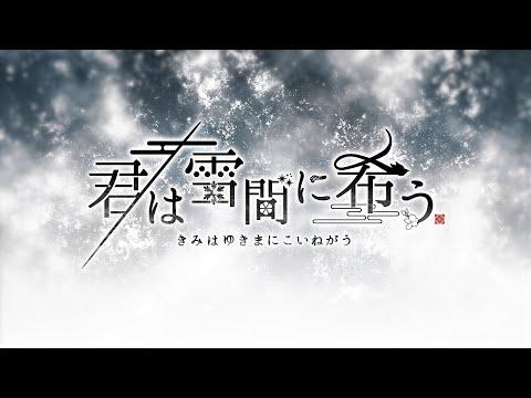 Nintendo Switch「君は雪間に希う」オープニングムービー