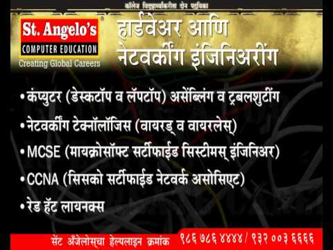 saintangelos education Hardware - Networking Engineering Marathi ad