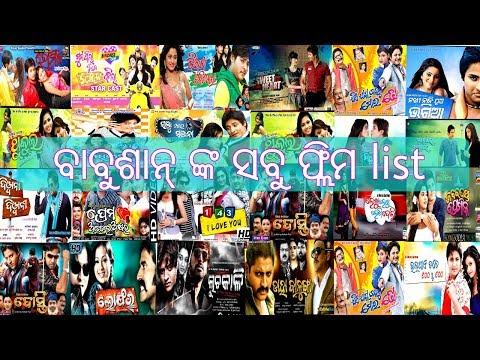Babushan Mohanty Starer Alll Movies List !! Odia Tips