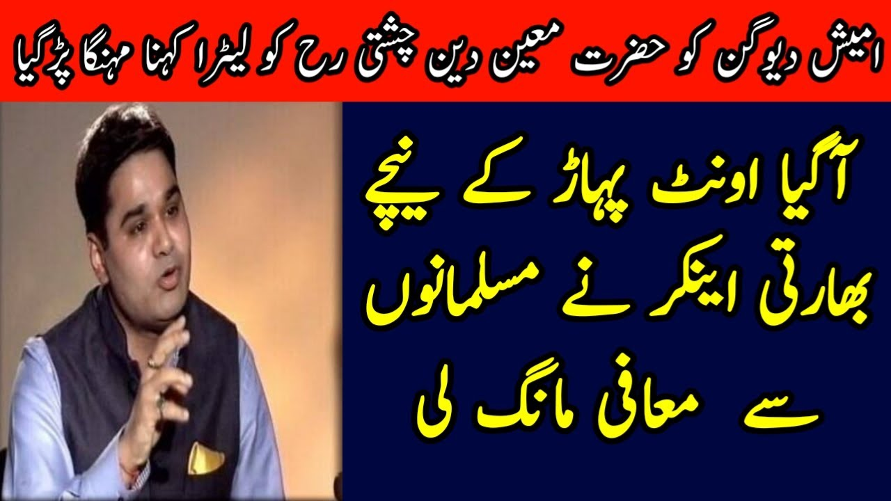 Amish Devgan Apologize About His Statement About Hazart Chishti