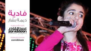 zeniddeen - أغنية نجاح فادية - ديمة بشار