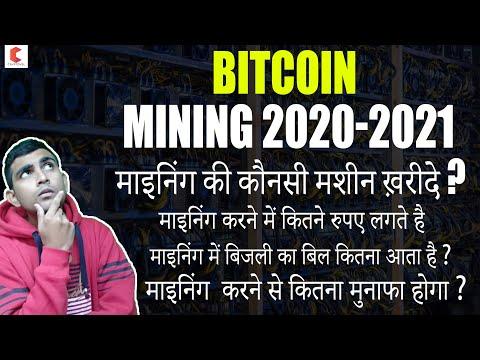 Bitcoin Mining 2020 In Hindi | Bitcoin Mining Explained In Hindi | Crypto Mining In India 2020