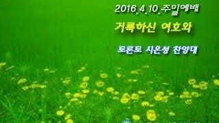 토론토 시온성 찬양대 - 거룩하신 여호와 (2016.4.10.주일예배)