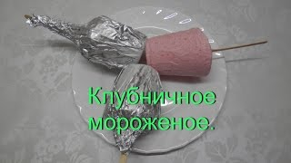 Мороженое КЛУБНИЧНОЕ без яиц (пошаговый видео рецепт)