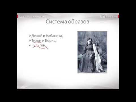 "Литература 10 класс  ОСТРОВСКИЙ А.Н. ""ГРОЗА"""