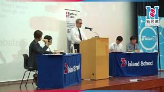港島中學(Island School)香港前途辯論會