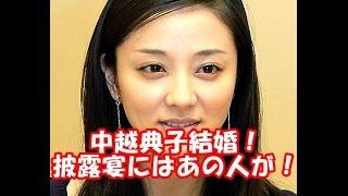 女優の中越典子さんと俳優の永井大さんが結婚披露宴を行いました。 披露...