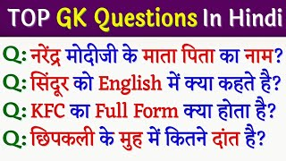 Top GK/ General knowledge/ important GK Questions and answers for all competitive exams part 35