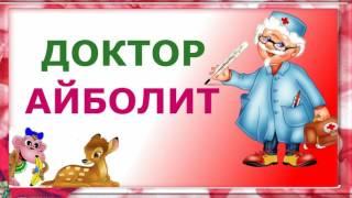 КРАСНАЯ ПЛЕСЕНЬ - СКАЗКА ПРО АЙБОЛИТА. РАБОЧИЙ ВАРИАНТ.