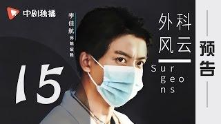 外科风云 第15集 预告(靳东、白百何 领衔主演)