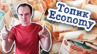 Экономический текст на английском с переводом и видео