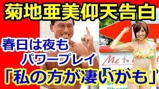 菊地亜美本気で春日好き。ラジオでデートの約束。オードリーのオールナ...