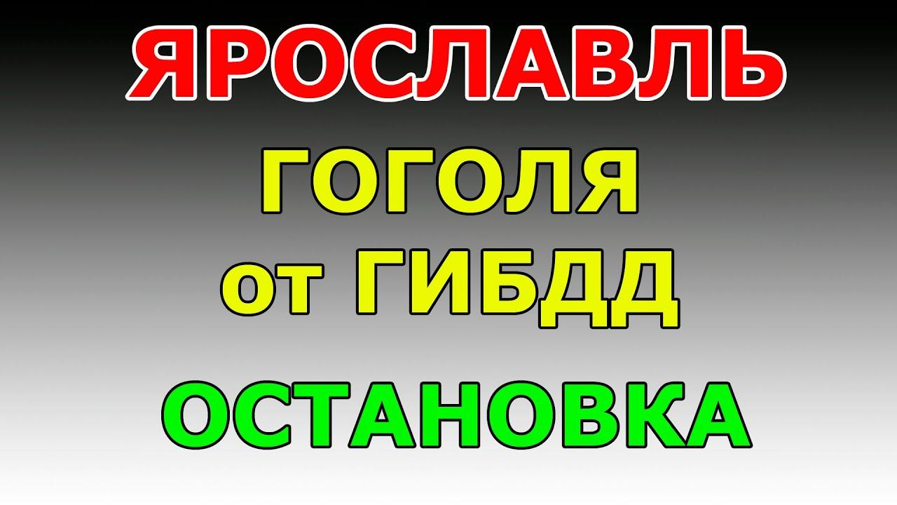 ОСТАНОВКА Гоголя от ГИБДД.  маршрут ГИБДД №2 г. Ярославль