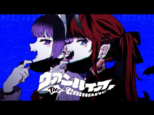 DECO*27 - ヴァンパイア feat. 初音ミク(TeddyLoid Remix) 歌ってみた by 龍ヶ崎リン& 江戸レナ