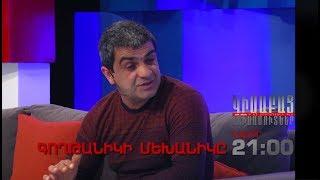 Kisabac Lusamutner anons 10.05.18 Goghtaniki Mekhanike