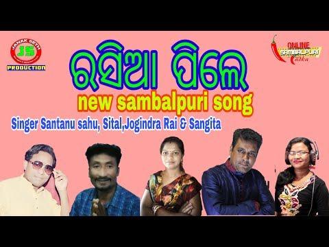 Rasia Pile new sambalpuri song||Santanu sahu||Sital ||Janak Seth 2018