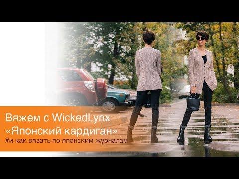 Вяжем с WickedLynx. «Японский кардиган»  и как вязать по японским журналам