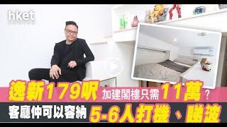 【媒體報導 - 逸新 novi  179 呎】 閣樓設計 ︳Mstudio 微工作室 ︳室內設計 ︳裝修設計