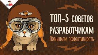 ТОП-5 советов разработчикам