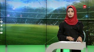 النشرة الرياضية | 15 - 07 - 2020 | تقديم صفاء عبدالعزيز | يمن شباب