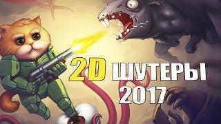 TOP 10: мобильные 2D-шутеры 2017