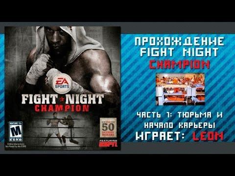 Прохождение Fight Night Champion - 1 серия [Тюрьма]
